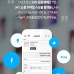 메이크샵 '마이소호' SNS전용 쇼핑몰 솔루션 리뉴얼 출시