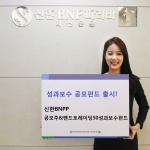 신한BNPP 공모주&밴드트레이딩50 성과보수펀드 출시