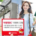 여행 혜택의 끝판왕 BC카드, '여행엔BC' 이벤트 진행