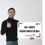 유진투자증권, '유진-파운트 챔피언 로보어드바이저 랩' 출시