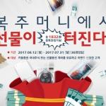 키움증권, '총 혜택 3억원' 통 큰 이벤트 실시