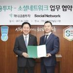 하나금융투자, 소셜네트워크와 전략적 투자제휴 협약 체결