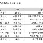 '메리츠주니어펀드' 출시기념 금융교육·설명회 개최