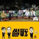 한국인이 좋아하는 프로그램, 무한도전·썰전 공동1위