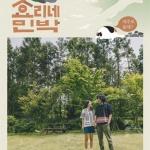 효리네 민박 시청률 5.8%, JTBC 역대예능 첫방 최고시청률 비결은?