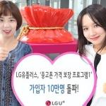 LG유플러스 '갤럭시S8 중고폰 프로그램' 10만명 가입
