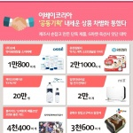 이베이코리아, 제조사 '쿵짝' 맞춘 '공동기획' 잇단 대박