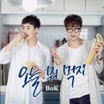 BoK(비오케이) '오늘 뭐 먹지' 발매, 감성듀오의 보컬 온전히 담았다