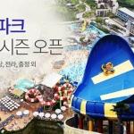 쿠팡, 전국 유명 워터파크 이용권 할인 판매