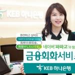 KEB하나은행, 네이버 통번역 서비스 '파파고'와 협약