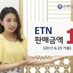 신한금융투자, ETN 누적 판매액 1400억…업계 1위