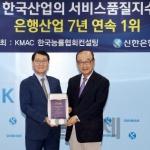 위성호 신한은행장, 은행산업 서비스품질지수 인증식 참석...7년 연속 1위