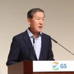 """허창수 GS 회장 """"핵심역량 없는 사업 과감히 줄여야"""""""
