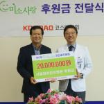 김재철 코스닥협회장, 소외계층 환우아동 돕는다...미소사랑 후원금 전달