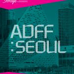 현대카드 스토리지, 건축 디자인 필름페스티벌 'ADFF' 개최
