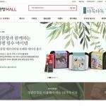 KGC인삼공사, 정관장몰 오픈 기념 프로모션 실시