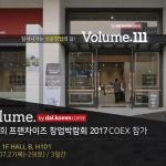 달콤커피, 2017 프랜차이즈 창업박람회 참가