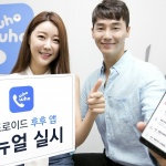 후후앤컴퍼니, 스팸 차단 앱 '후후' 리뉴얼…이용자 의견 적극 반영