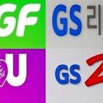 GS25, 1위 등극 '숨고르기'…CU와 1위 두고 자존심 경쟁 '활활'