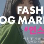 SK플래닛 11번가, 인스타그램 인기 패션 기획전