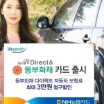 NH농협카드, 자동차보험 혜택 담은 'NH올원 Direct&동부화재' 출시