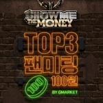 G마켓, 쇼미더머니6 'TOP3 팬미팅 입장권' 100원 딜
