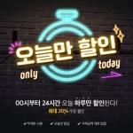 위메프, 지역∙서비스 상품 '오늘만 할인' 고르는 재미 '쏠쏠'