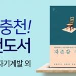 """""""막바지 여름 휴가는 '북캉스'로"""" – 쿠팡"""