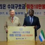 부영그룹, 시에라리온 수재 구호금 10만달러 지원
