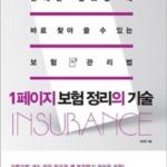 1페이지 보험정리의 기술