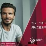 AIA그룹 홍보대사 데이비드 베컴, 내달 방한