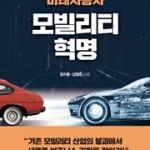 미래자동차 모빌리티 혁명