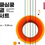 문체부, 평창 문화올림픽 '심쿵심쿵 궁궐콘서트' 개최