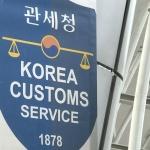 추석연휴-관세 납부기한 겹치면?…내달 10일까지 연장