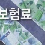 12개 보험사, 실손보험료 213억원 환급 결정