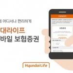 '현대라이프 모바일 보험증권' 보험의 디지털화 이끈다