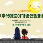 아가방앤컴퍼니, 행복한 추석 인스타그램 행사 마련