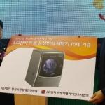LG전자, 한국시각장애인연합회에 AI 음성인식 세탁기 기증