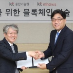 KT-KT엠하우스, 블록체인 금융거래 위한 MOU 체결