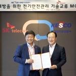 SKT-한국전기안전공사, 전기안전·통신품질 관리 협력