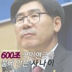 [카드뉴스] 600조 국민연금을 품에 안은 사나이
