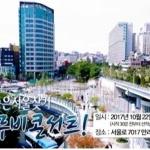 """""""서울로 7017로 패션쇼·무비 콘서트 보러 오세요"""""""