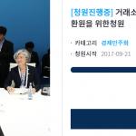 """""""주식거래시간 줄여달라""""...청와대 청원, 용두사미로 끝나"""