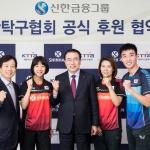 조용병 신한금융그룹 회장, 한국 탁구대표팀 3년간 후원