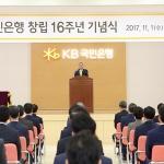"""윤종규 KB국민은행장 """"강하고 스마트한 리딩뱅크 돼야"""""""