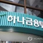 """하나금융투자 """"내년 한국경제 3%대 성장 예상"""""""
