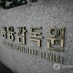 금감원, 부원장보 9명 전원 물갈이 인사 단행