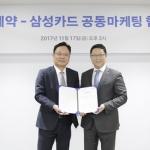 대원제약-삼성카드, 新마케팅 모델 공동 개발한다