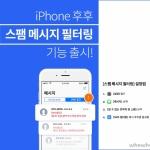 후후앤컴퍼니, 아이폰 유저 위한 스팸문자 필터 앱 '후후' 제공