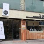 """바르다 김선생 """"위반사항 시정…상생협약식 마련할 것"""""""